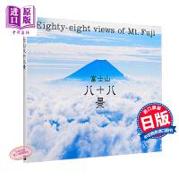 【中商原版】富士山八十八景 摄影集 日文原版 富士山八十八景