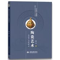 陶瓷艺术及其产业化研究