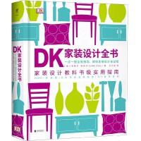 DK家装设计全书(精)