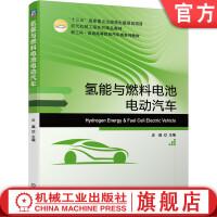 """氢能与燃料电池电动汽车 史践 9787111673484 """"十三五""""国家重点出版物出版规划项目 现代机械工程系列精品教材"""