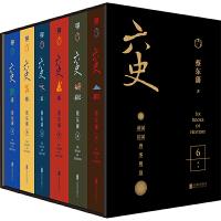 蔡东藩・六史(黑金礼盒・精装典藏)
