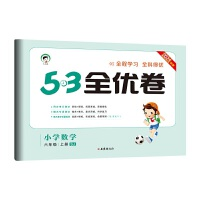 53天天练同步试卷 53全优卷 小学数学 六年级上册 SJ 苏教版 2021秋季