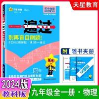 2022版 初中一遍过九年级全一册物理 教科版JK 初三9九年级物理同步训练辅导资料书 天星教育一遍过初中九年级上下册物