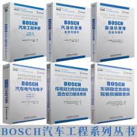 博世BOSCH汽车工程手册+bosch汽车电气与电子+BOSCH车辆稳定驾驶员辅助+动力传动混合动力+BOSCH汽油机