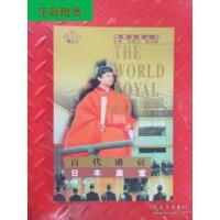 【二手旧书9成新】百代盛衰 :日本皇室 /赵晓春著 社会科学文献?