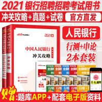 人民银行考试2021中国人民银行招聘考试用书2020 人民银行考试真题 申论行测行政职业能力测验教材 历年真题 人民银行