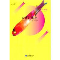五条红鲱鱼