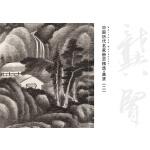 中国历代名家册页精选・龚贤(二)