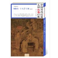 中国历代绘画大师长卷经典・河上花