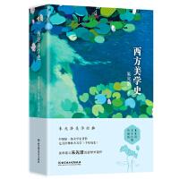 朱光潜 西方美学史
