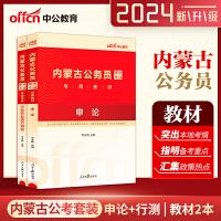 当天发 中公2021内蒙古公务员考试用书 行测+申论 教材 2本2021年内蒙古公务员考试用书申论行测教材