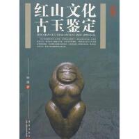 红山文化古玉鉴定 徐强 华艺出版社【新华书店 品质保证】