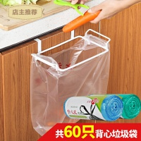 厨房垃圾桶挂式 塑料袋支架挂门橱柜门挂钩可挂式收纳挂架垃圾架SN6683 +60个装背心垃圾袋