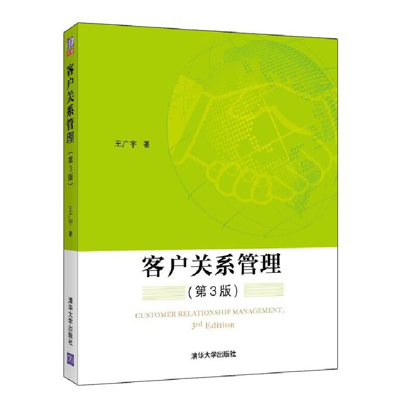 客户关系管理(第3版,著名私募股权投资和金融信息化专家王广宇先生的潜心之作,15年客户关系研究成果结晶)