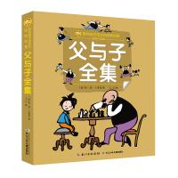 小蜜蜂童书馆・陪伴孩子成长的经典名著 父与子全集