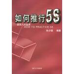 如何推行5S(塑造人的品质)