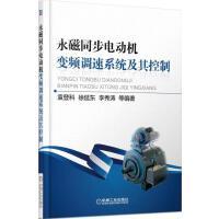 永磁同步电动机变频调速系统及其控制 电气传动调速系统教程书籍 交流永磁电机 数字信号处理器DSP实时控制系统技术教材书