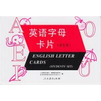 英语字母卡片(学生用)