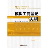 【RT5】模拟工商登记实训 王瑶,陈珊,冯一娜 中国经济出版社 9787501791866