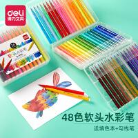 得力软头水彩笔 可水洗彩笔儿童小学生彩色画笔大容量彩笔套装