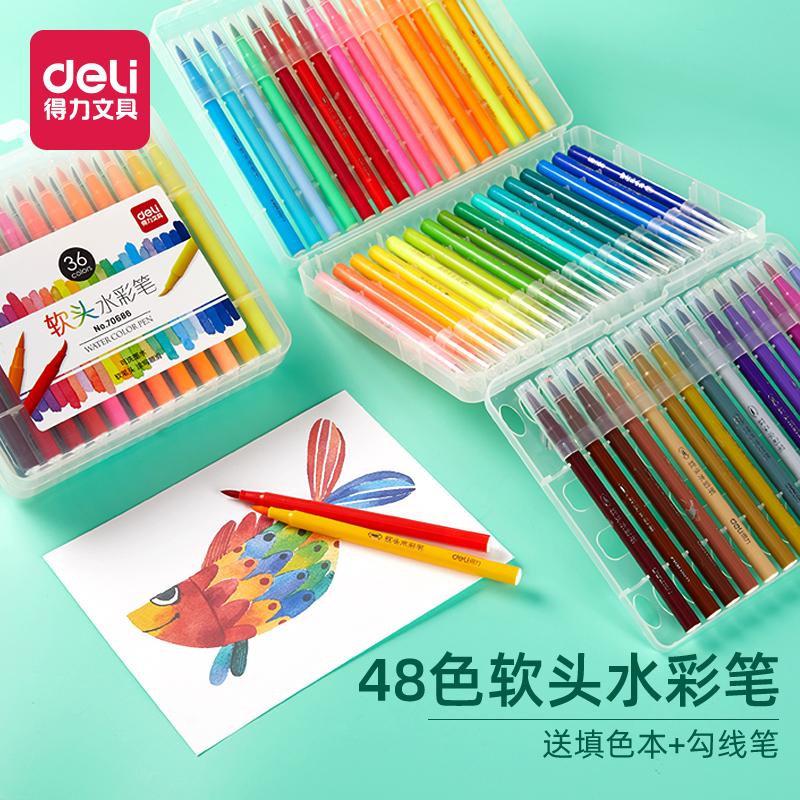 得力软头水彩笔 可水洗彩笔儿童小学生彩色画笔大容量彩笔套装 色彩鲜艳   绘画顺畅