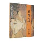 学庸论语(注音版)――儿童中国文化导读之一 绍南文化 厦门大学出版社
