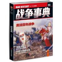 战争事典005 宋毅 中国长安出版社