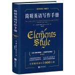 简明英语写作手册 风格的要素(精装典藏版)托福,雅思,GRE考试必备参考书