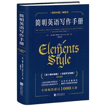 简明英语写作手册(pdf+txt+epub+azw3+mobi电子书在线阅读下载)