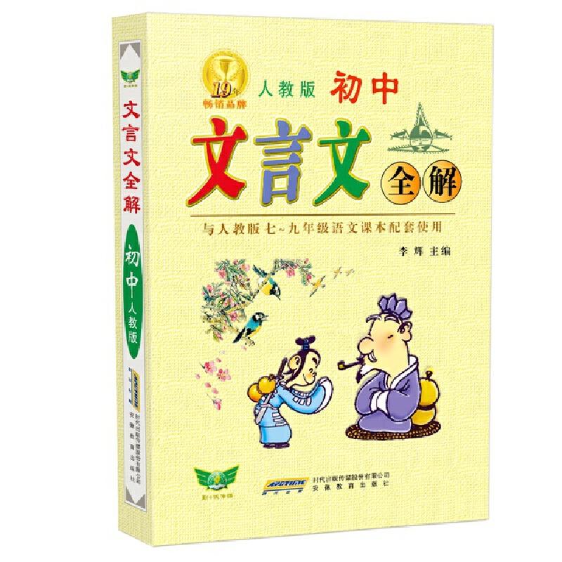 初中文言文全解·人教版·新教材文言文译注及赏析大全一本通·32开 配套教材,评析文本,全解全译,归纳考点,总结规律,梳理疑难,模拟训练,接轨考卷