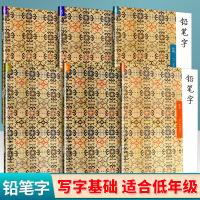 胡三元教写字铅笔字写字基础1-6共6本小学生一二年级幼小衔接练字帖练字本