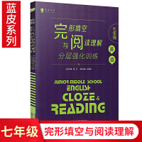 蓝皮英语系列 七年级英语完形填空与阅读理解 分层强化系列训练 初一7年级英语复习练习资料各版本通用 完型