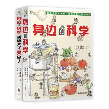 身边的科学(套装共两册,日本儿童亲子互动生活大百科) 专为爱科学的孩子和家庭打造的微观世界大百科!风靡日本、国内畅销50余万册、好评4.5万余条的儿童生活百科全书之全新续篇!观察求知、动脑动手、亲子共读、科学游戏,陪孩子探索小小天地的大奥秘!