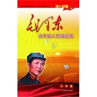 【TH】伟人故事:毛 泽东让中国人民站起来(小学版) 刘金田,王敏玉著 江苏美术出版社 9787534456954