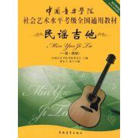 民谣吉他 1-4级 中国音乐学院社会艺术水平考级全国通用教材 中国青年 吉他考级曲谱曲集 吉他考级书籍