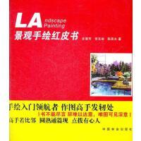 【正版二手书9成新左右】景观手绘红皮书9787503861536