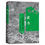 素书(典藏全译本) 黄石公 ,欧阳居士 注译 中国画报出版社