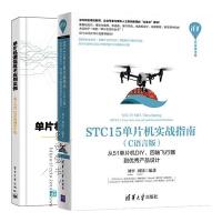 单片机通信技术应用实例 基于STC15W系列单片机+STC15单片机实战指南(C语言版)51单片机DIY四轴飞行器到产