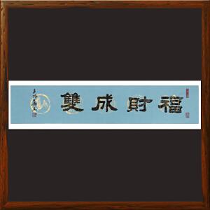 精品书法《福财成双》R2338 王明善 中华两岸书画家协会主席