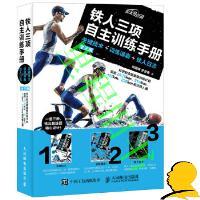 【二手旧书9成新】铁人三项自主训练手册 关键技术 训练课表铁人日?