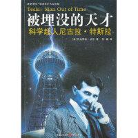 【二手旧书9成新】被埋没的天才:科学超人尼古拉 特斯拉(美)切尼9787229032975重庆出版社