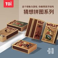 TOI猜想系列火柴盒拼图游戏48片系列儿童益智玩具男女孩宝宝3-4-5-6岁