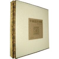 中国设计全集 卷三:建筑类编・装饰篇
