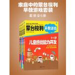 家庭中的蒙台梭利早教游戏套装(全6册)(电子书)