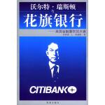 沃尔特・瑞斯顿与花旗银行:美国金融霸权的兴衰