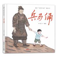 故事中国图画书系列:兵马俑(精装)