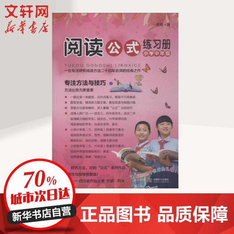 阅读公式练习册 小学中年级 成都时代出版社 【文轩正版图书】