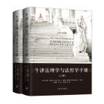 牛津法理学与法哲学手册(上下册) [美]朱尔斯・科尔曼 斯科特・夏皮罗 上海三联书店