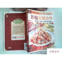 【二手旧书8成新】图说生活美食天下系列:新编家常小炒