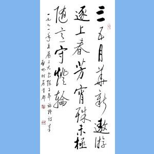 中国当代著名书画家,教育家,鉴定家,红学家启功(三五月华新)